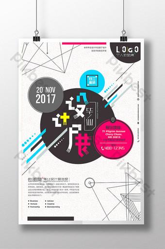 幾何風格畢業設計展覽檔案袋海報展示板 模板 PSD