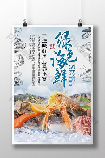 美味無污染天然綠色海鮮海報設計 模板 PSD