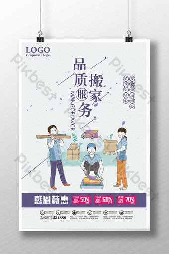 quality moving service company poster Template PSD