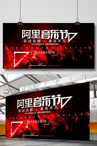 Conception d'affiche de carnaval de festival de musique de concert de mode Modèle PSD