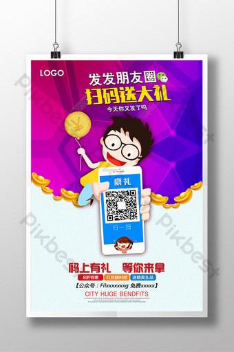 escanear código para enviar gran regalo promoción cartel diseño psd Modelo PSD