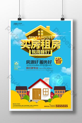 購房服務海報 模板 PSD