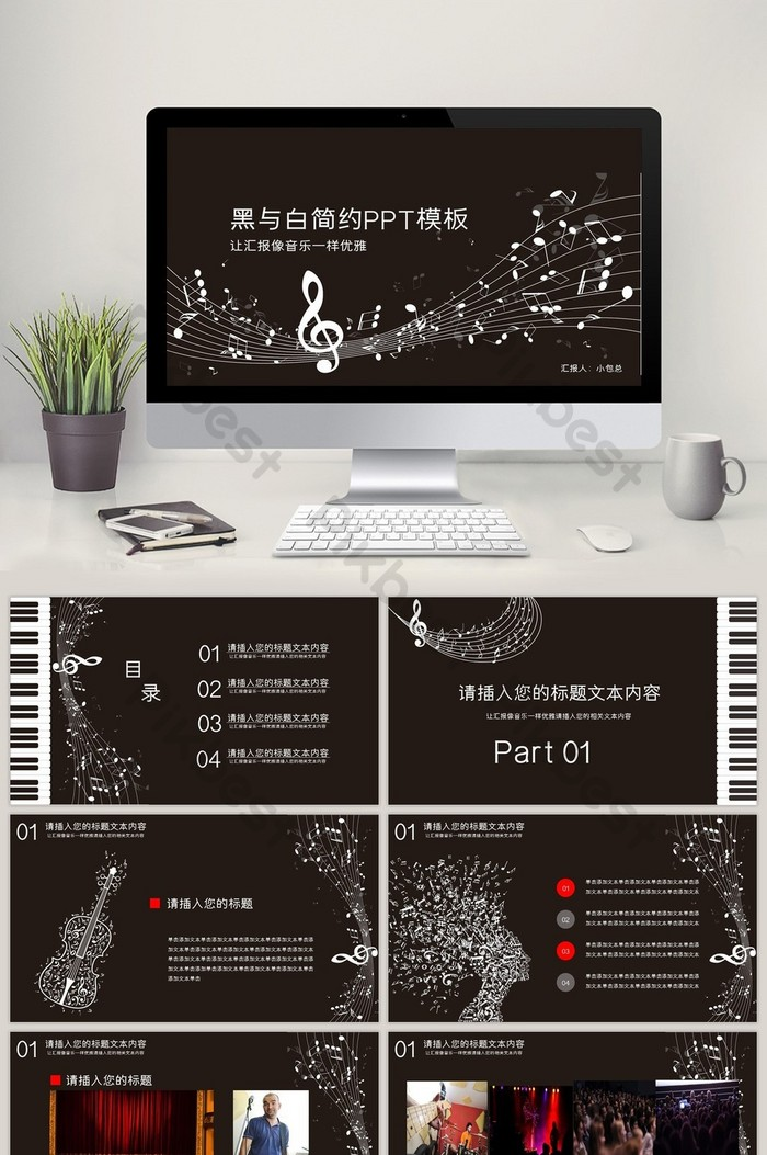 Black And White Simple Music Ppt Template Download Powerpoint Pptx Free Download Pikbest