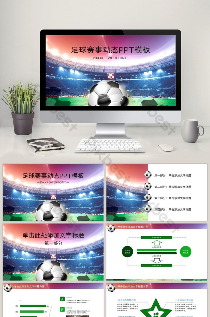 Football Match Ball Sports Ppt Powerpoint Template Pptx