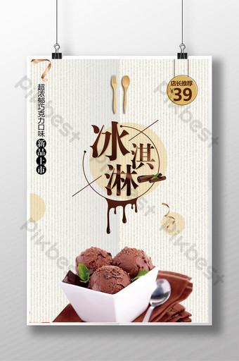精美簡約文藝巧克力冰淇淋海報 模板 CDR