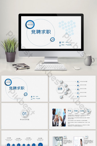 Creative blue business position competition job search PPT template PowerPoint Template PPTX