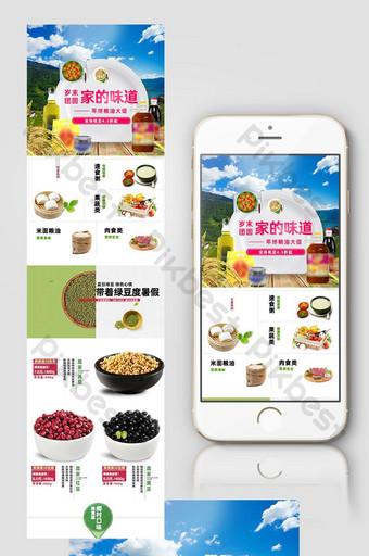 農副產品新鮮水果蔬菜無線終端首頁模板 電商淘寶 模板 PSD