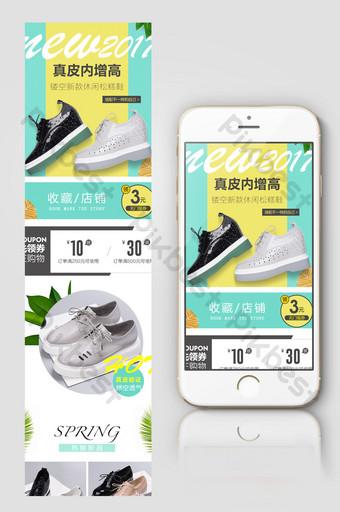 女鞋天貓淘寶無線終端首頁設計 電商淘寶 模板 PSD