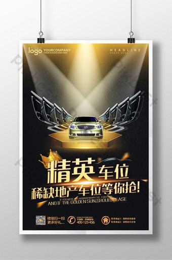 Affiche d'affichage de vente d'espace de stationnement immobilier haut de gamme en or noir Modèle PSD