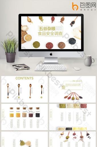 中國風簡約五穀食品安全第一ppt模板 PowerPoint 模板 PPTX