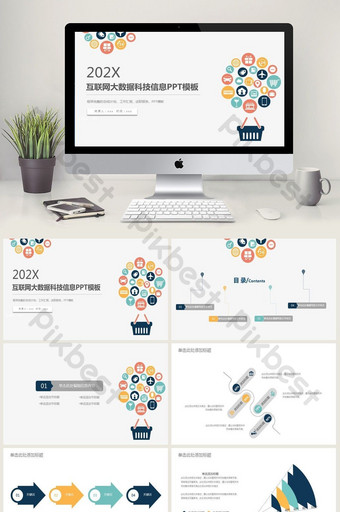 Network security information technology big data cloud service ppt template PowerPoint Template PPTX