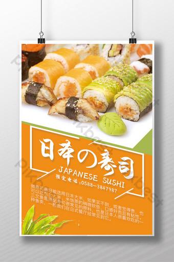 日本壽司海報廣告 模板 PSD