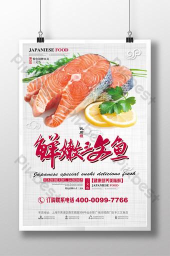 新鮮三文魚海報設計 模板 AI