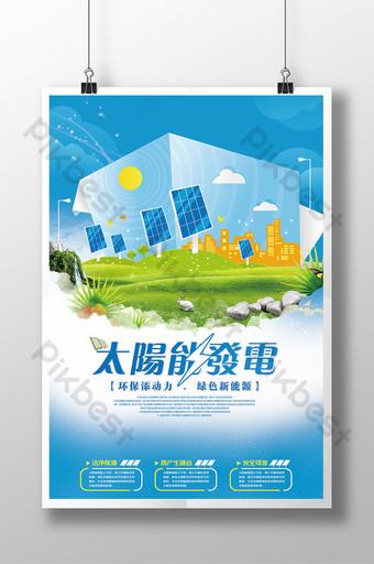 Affiche bleue de l'énergie solaire Modèle PSD