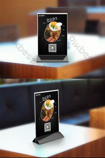 restaurante nuevo producto lanzamiento código qr menú mesa tarjeta Modelo PSD