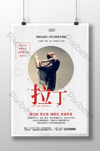 فئة تدريب الرقص اللاتينية مصارعة الثيران قالب PSD