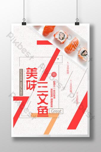 美味三文魚美食海報 模板 PSD