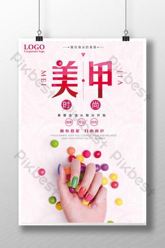 時尚美甲美容院促銷海報模板設計 模板 PSD