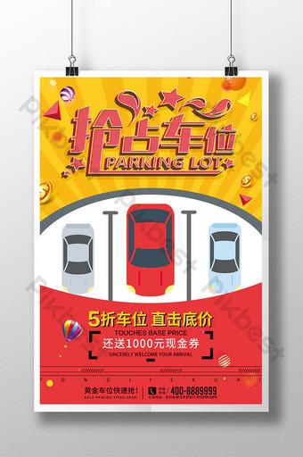 Conception d'affiche de promotion de la publicité de l'espace de stationnement immobilier Modèle PSD