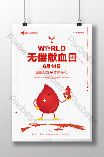 desain poster seri kesejahteraan publik hari donor darah sedunia Templat PSD