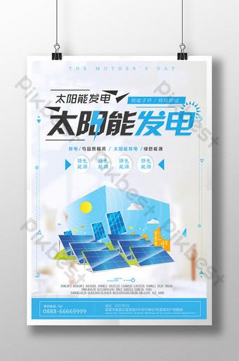 Modèle de téléchargement d'affiche sur l'énergie solaire Modèle PSD