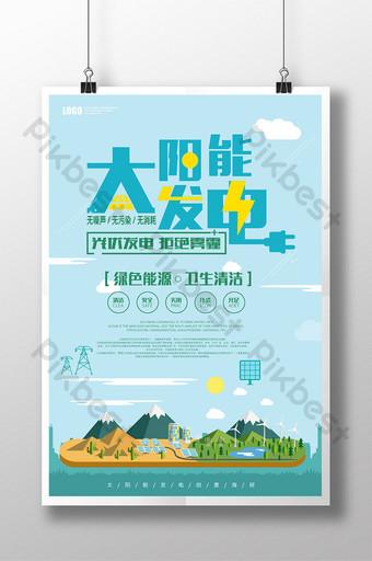 Affiche créative de génération photovoltaïque civile d'énergie solaire Modèle PSD