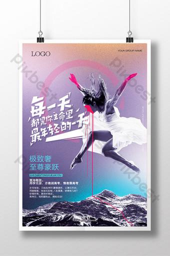 創意舞蹈運動海報設計 模板 PSD