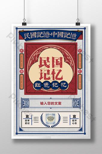 中華民國記憶創意海報 模板 PSD