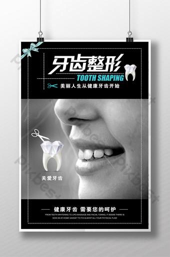 Affiche de chirurgie plastique dentaire soins de beauté pour la clinique des dents Modèle PSD