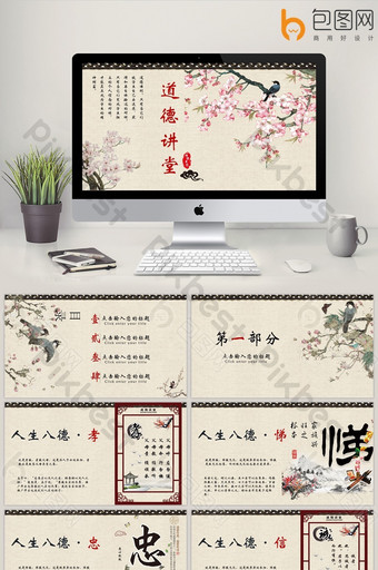 chinese retro style moral lecture ppt template PowerPoint Template PPTX