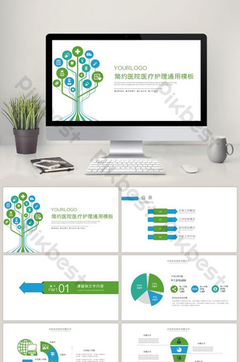 hijau sederhana lingkaran kontrol kualitas keperawatan template ppt industri medis PowerPoint Templat PPTX