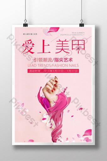 時尚美容美甲傳單海報設計 模板 PSD
