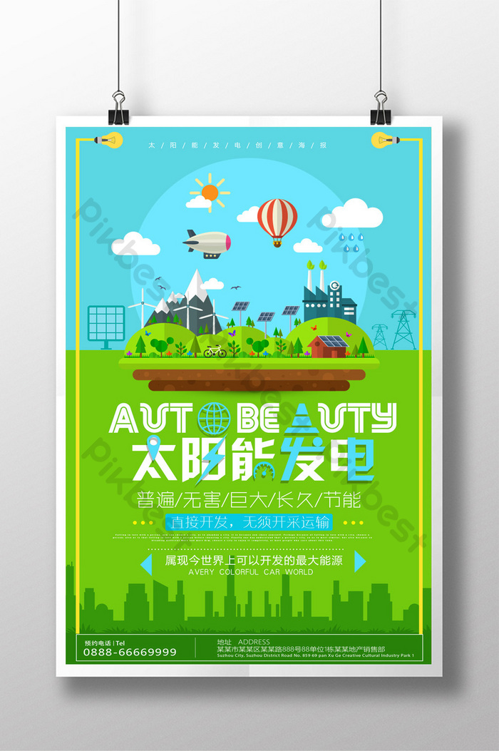 Simple wind solar power promotion poster | template PSD Free
