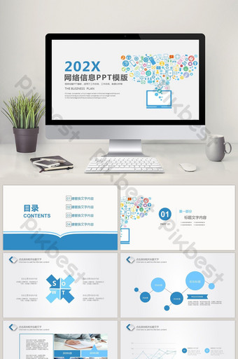 Science and technology network information security seminar PPT template PowerPoint Template PPTX