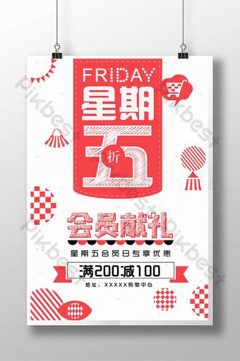 星期五會員日黑色紅色創意促銷禮物 模板 PSD