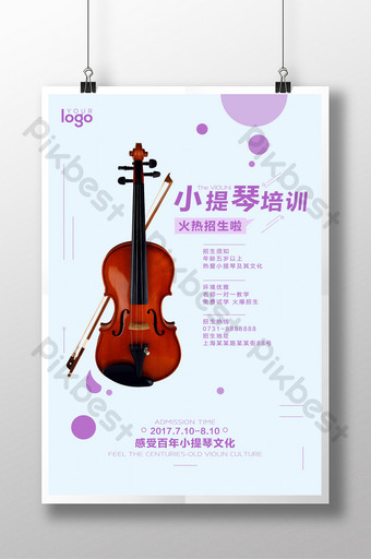 小提琴培訓班設計創意海報 模板 PSD