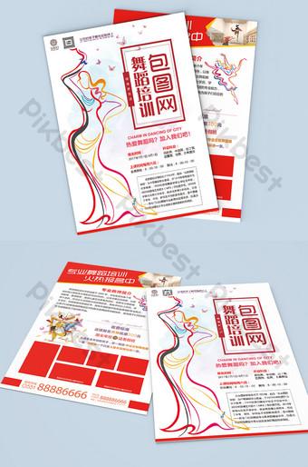 舞蹈培訓班暑假招生說明書dm單頁 模板 PSD