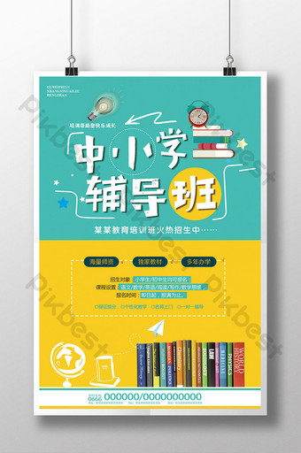 Creative Primary and Secondary School Remedial Class Poster Design Template PSD