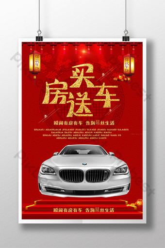 Buy a house and get car promotion poster design exhibition board Template PSD