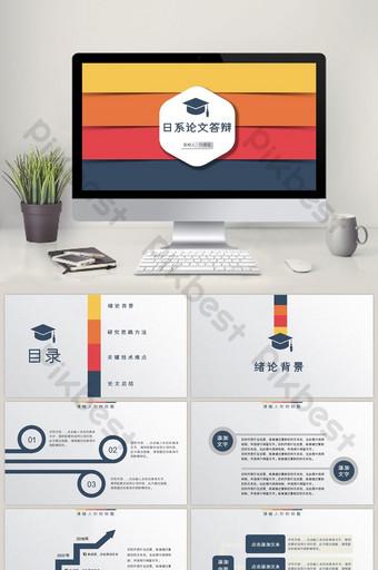 多彩的日本系開幕報告畢業論文答辯ppt模板 PowerPoint 模板 PPTX