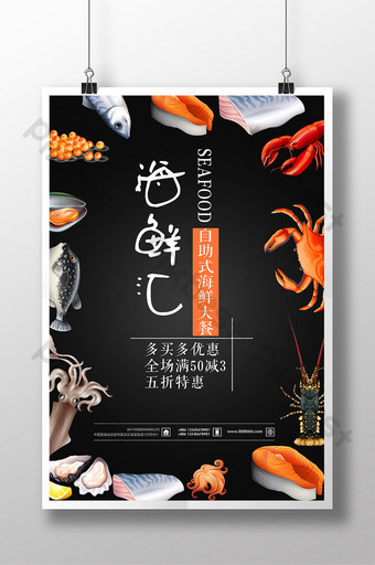 seafood gourmet salmon lobster poster Template PSD