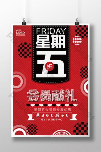 星期五會員日促銷50折創意黑紅色 模板 PSD