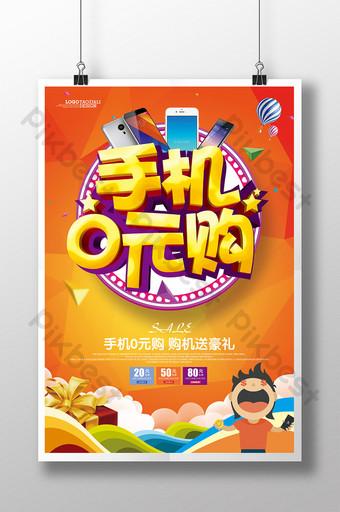Conception d'affiche de promotion d'achat de téléphone mobile de mode créative 0 yuans Modèle PSD