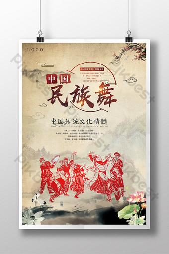 中國風風情民間舞海報 模板 PSD