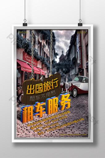 cartel de servicio de alquiler de coches de viaje al extranjero exquisito y simple Modelo PSD