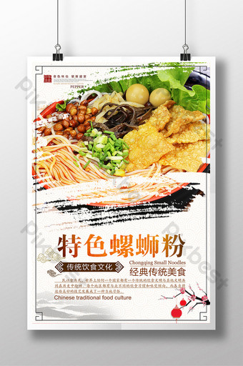 featured snail powder promotion poster design Template PSD