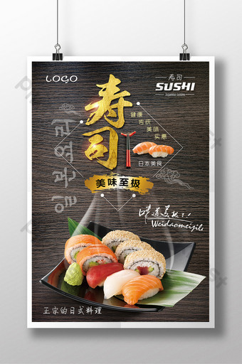 exquisite japanese sushi food promotion poster Template PSD