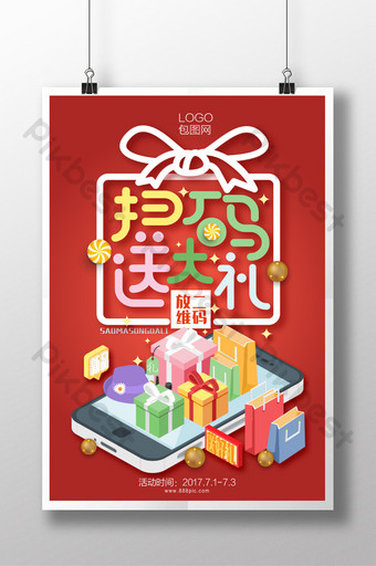 Mobile phone scan code to send big gift shopping mall promotion poster Template AI