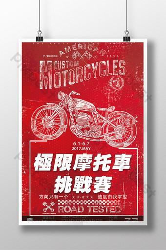 極限摩托車運動海報 模板 PSD