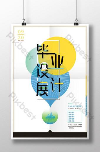 畢業設計展作品集海報板 模板 PSD